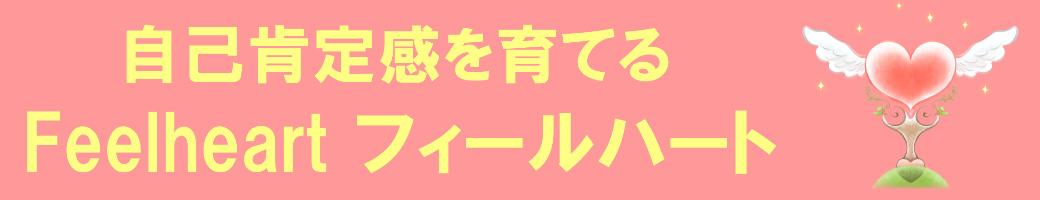 姫路市の心理カウンセリングサロン フィールハート